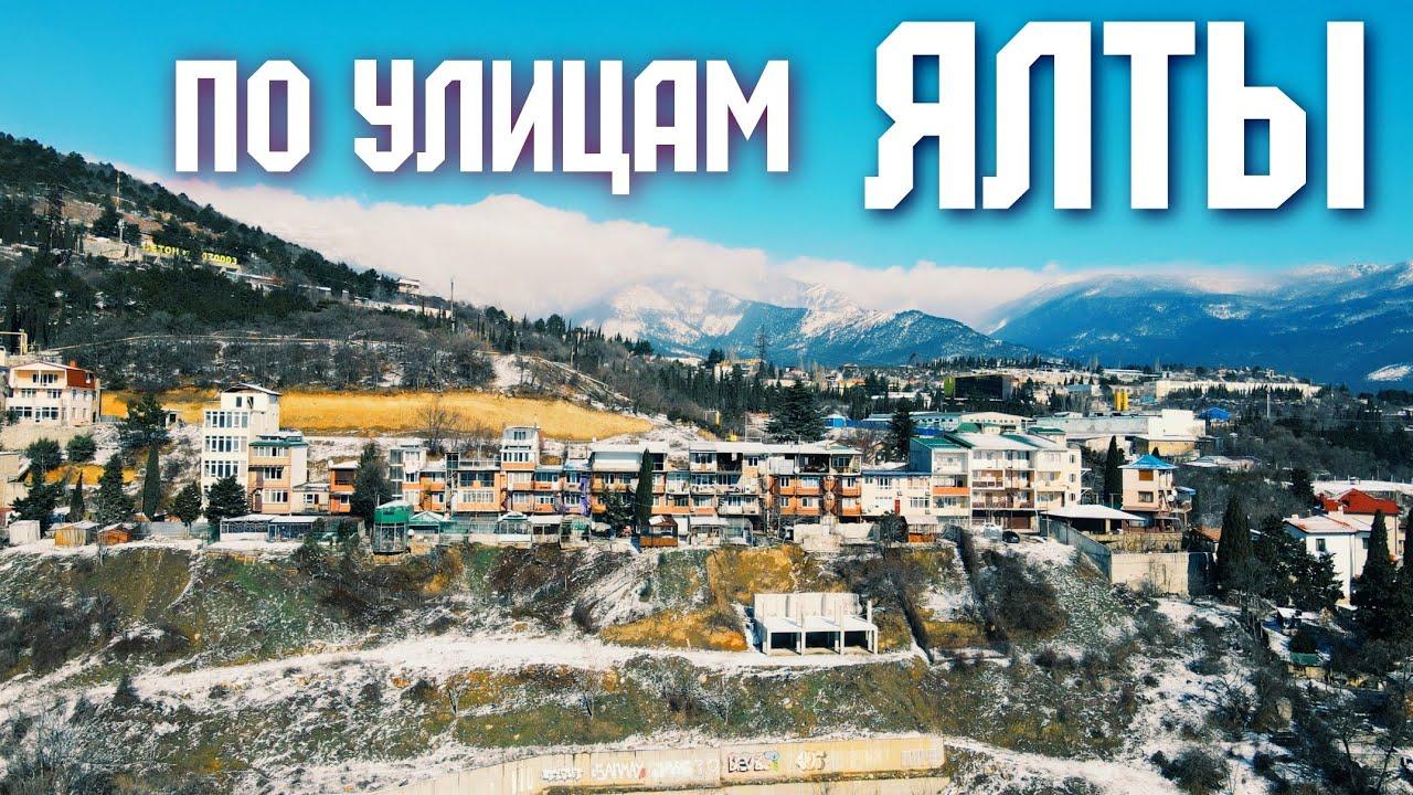 Крым заметает, а в Ялте лёд и солнце. Браконьеры на Симферопольском водохранилище