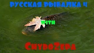 Русская рыбалка 4 получаем удовольствие)))