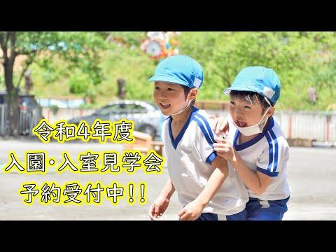Yokohamasakura Kindergarten
