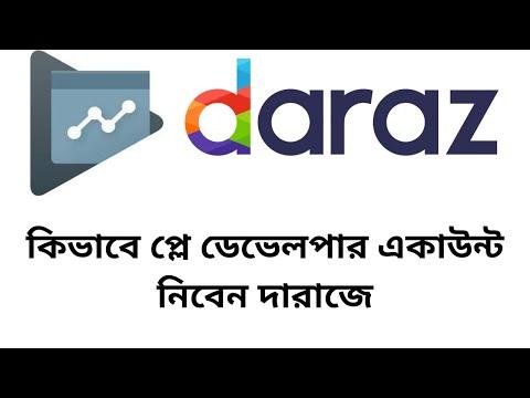 Google Play Console Daraz BD