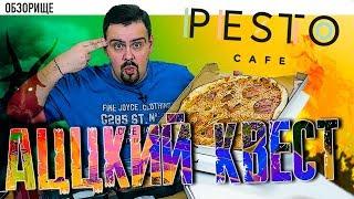 Доставка PESTO cafe (Песто кафе) | Безумный квест в заказе