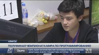 Студенты из четырех стран приняли участие в чемпионате по программированию в Алматы