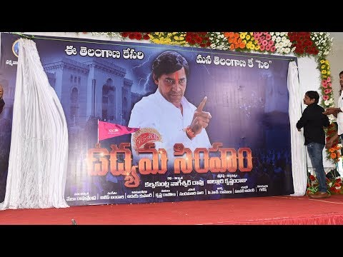 udyama-simham-movie-1st-look-launch