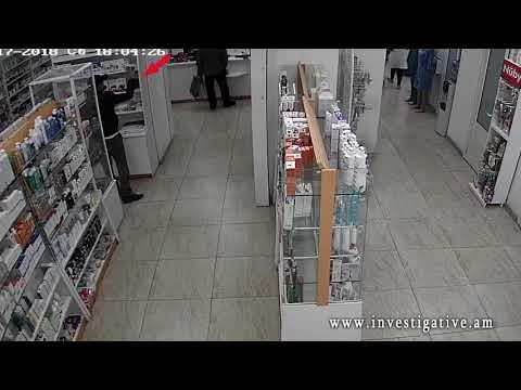 Գողություն՝ դեղատնից (տեսանյութ)