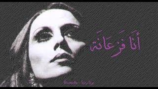 فيروز - أنا فزعانة   Fairouz - Ana fezaani