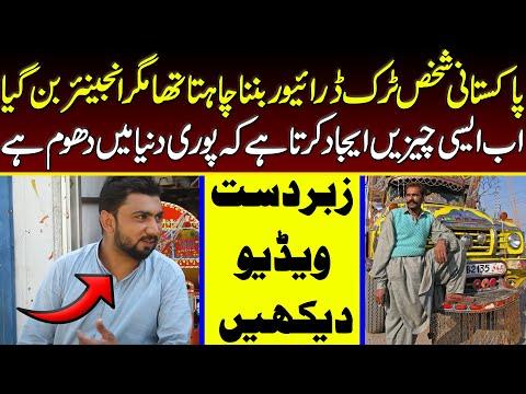 پاکستانی شخص جو ٹرک ڈرائیور بننا چاہتا تھا انجینیئر بن گیا:ویڈیو دیکھیں