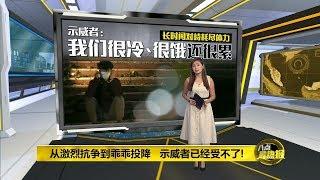 八点最热报 19/11/2019 从激烈抗争到乖乖投降   香港示威者已经受不了了