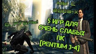 ИГРЫ ДЛЯ СЛАБОГО ПК | Pentium 3-4 (Часть 1)