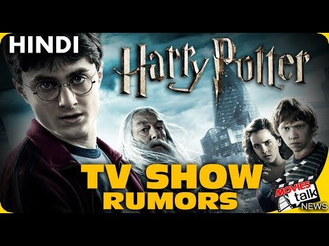 Harry Potter TV Show Rumors Are Fake News? [Explained In Hindi]