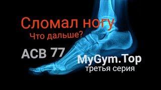 Сломал ногу лоукиком -  ACB 77 третья серия  MyGymTop
