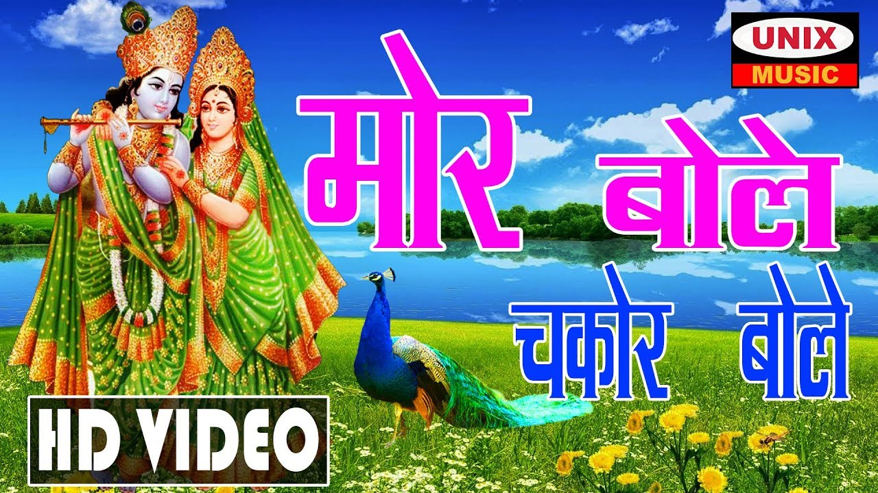 Mor Bole Chakor Bole Lyrics-Krishna Bhajan 
