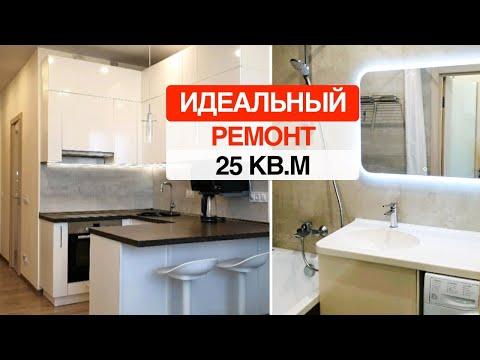 РУМ ТУР, КВАРТИРА СТУДИЯ 25 кв.м / РОЗЫГРЫШ / Дизайн и ремонт маленькой квартиры