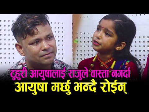 टुहुरी आयुषालाई बचनको छुराले हाने राजुले, आयुषाको बिचल्लि भयो, raju Pariyar Vs Aayusha Gautam