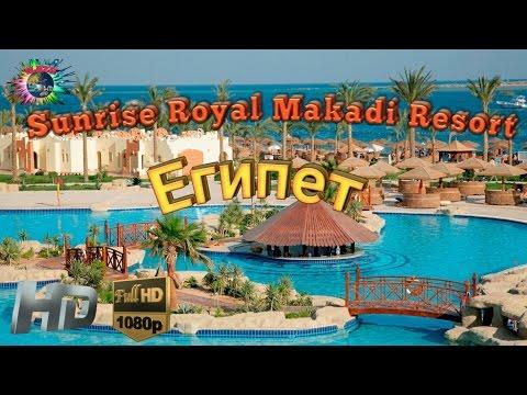 Египет Хургада- Отель Санрайз Роял Макади Резорт / Egypt Hurghada- Sunrise Royal Makadi Resort / HD