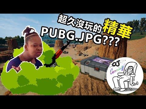 久久沒玩PUBG遊戲精華