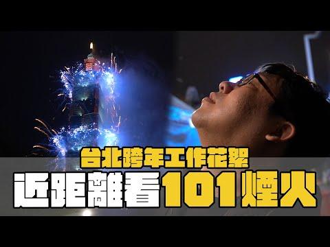 【瘋狗娛樂】101跨年回顧 VIP區看煙火 國動的新年新希望