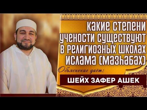 Какие степени учености существуют в религиозных школах Ислама (мазhабах)? - шейх Зафер Ашек