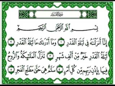 القرآن الكريم 97 سورة القدر Wattpad