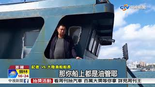 破除流言來真的 澎湖海巡隊強驅大陸船│中視新聞 20180116