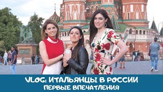 Итальянцы в Москве: VLOG, первые впечатления