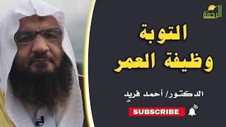 التوبة وظيفة العمر برنامج إيمانيات مع فضيلة الدكتور أحمد فريد