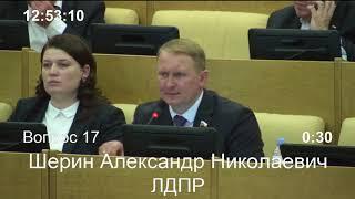 Пленарное заседание Государственной Думы 11.07.2018 (12.40 - 15.00) ( Госдума )