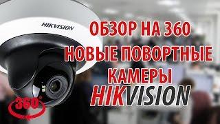Обзор на 360 градусов. Новые камеры Hikvision DS-2CD2F22FWD-IS