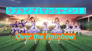 mqdefault - 【スクフェス】祝1年!ラブライブサンシャインOvertheReinbow挿入歌7曲!1周年記念動画!