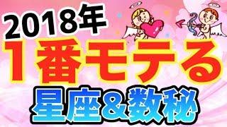 【必見!】2018年一番モテる星座&数秘は!? - YouTube