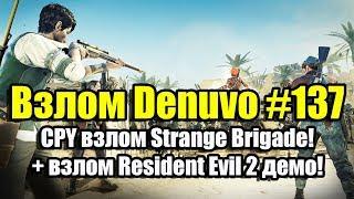 Взлом Denuvo #137 (12.01.19) CPY Strange Brigade! + взлом Resident Evil 2 демо!