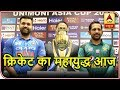 Top News In Ten Minutes: India Will Face Pakistan Today   ABP News