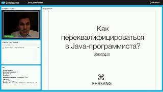 Переквалификация на профессию Java-программиста в Khasang