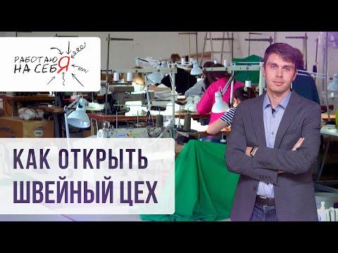 Как открыть швейный цех | «Работаю на себя»