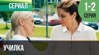 ▶️ Училка 1 и 2 серия - Мелодрама   Русские мелодрамы