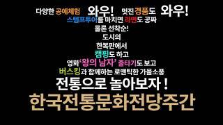 한국전통문화주간 홍보영상입니다. 영상 섬네일