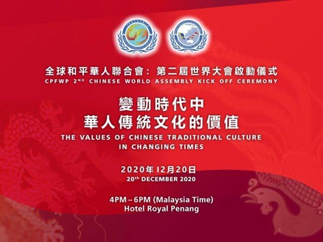 【啟動儀式/Kick-off Ceremony】CPFWP 2nd Chinese World Assembly Kick Off Ceremony – Promo Video