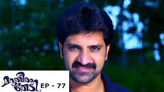 Marutheeram Thedi | Episode 77 - 27 August 2019 | Mazhavil Manorama