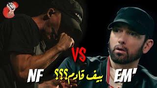 Eminem VS. NF ? بيف قادم