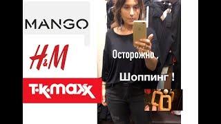мой шоппинг в  Германии ,где купить красивую одежду, что такое TK-MAXX?