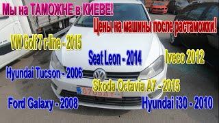 Финальные цены на авто из Литвы после РАСТАМОЖКИ! - Март 2020 года!