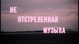 Не отстреленная музыка (1990) / Художественный фильм