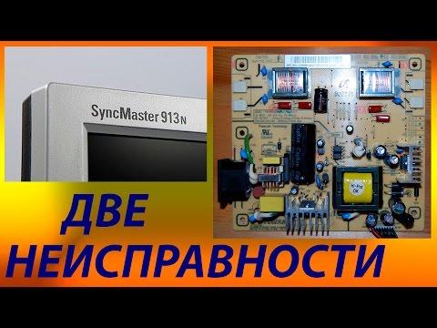 Ремонт монитора Samsung SyncMaster 913N