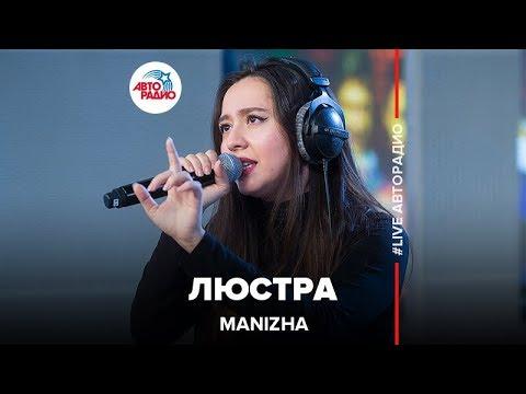 Manizha - Люстра (LIVE @ Авторадио)