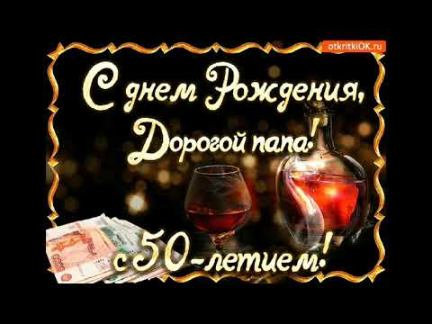 С днем рождения,  папа/ с юбилеем🎂🍰🎂🍰🍰🎂🎂🎂🍰🍰