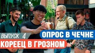Чеченцы отвечают на вопросы | 4 выпуск.