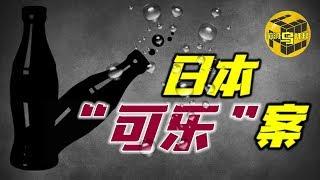 【悬疑案】日本三大悬案之可乐连环案 当大家都以为可乐是唯一作案工具时 结局再反转 [脑洞乌托邦   Mystery Stories TV]