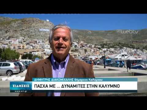 Οι πασχαλιάτικοι δυναμίτες της Καλύμνου | ΕΡΤ