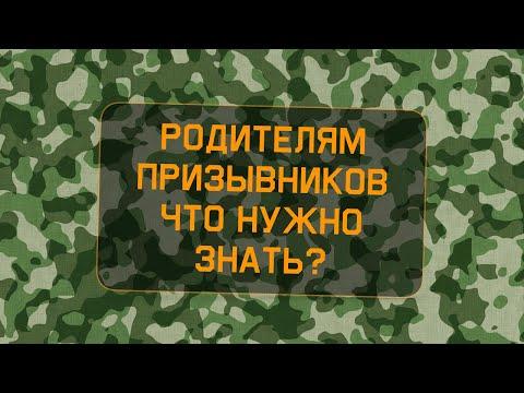 Родителям призывников  Что нужно знать о призыве в армию?