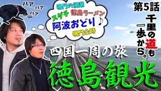 千里の道も一歩から~四国一周編~第5話徳島観光