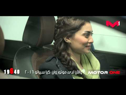 Motor One show - Kia Cerato 2015 - 2016